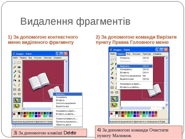 1) За допомогою контекстного меню виділеного фрагменту 2) За допомогою команд...