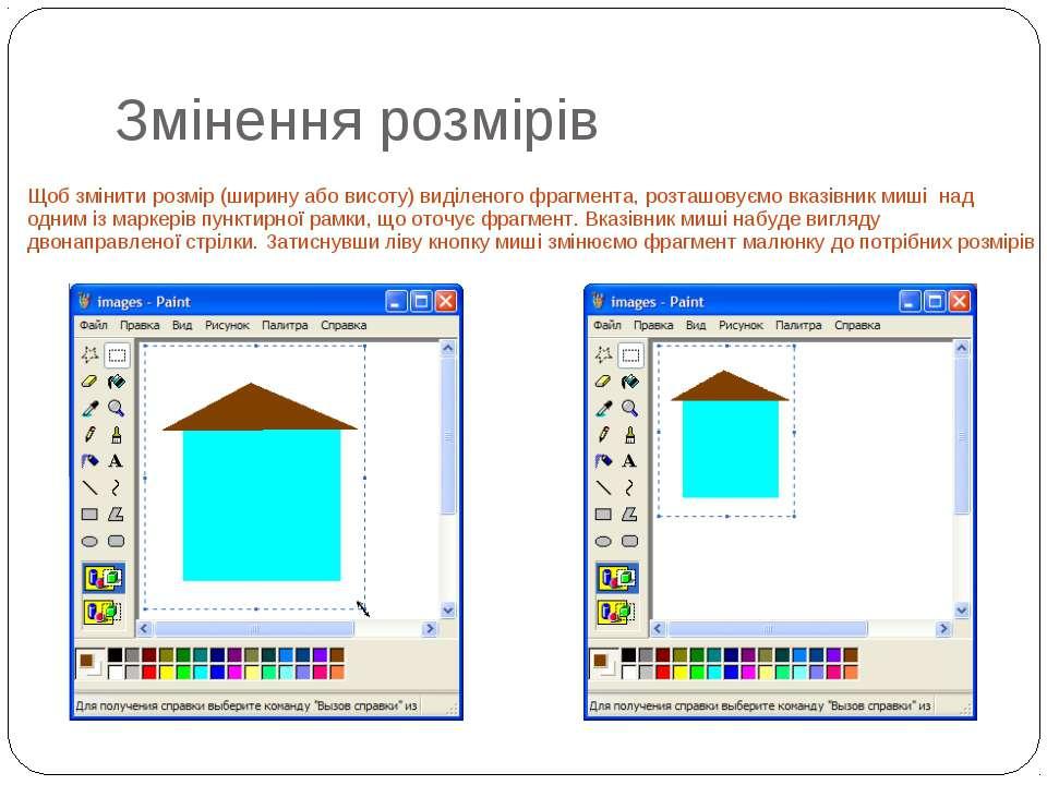 Щоб змінити розмір (ширину або висоту) виділеного фрагмента, розташовуємо вка...