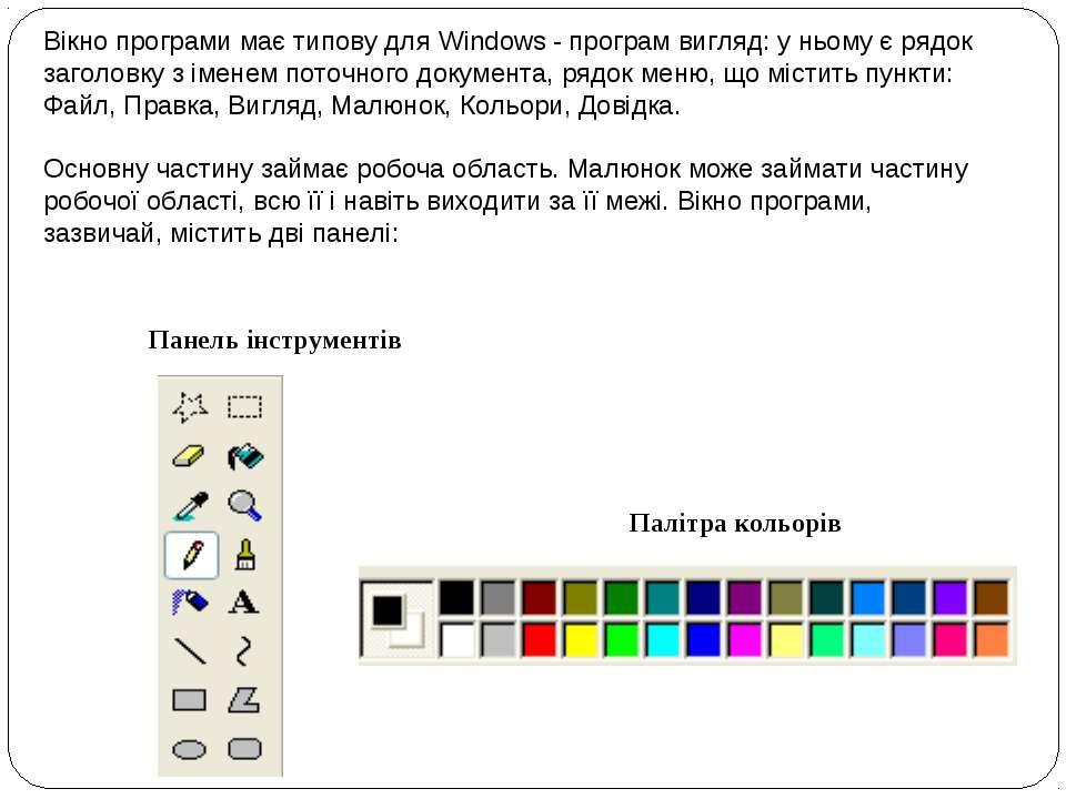 Вікно програми має типову для Windows - програм вигляд: у ньому є рядок загол...