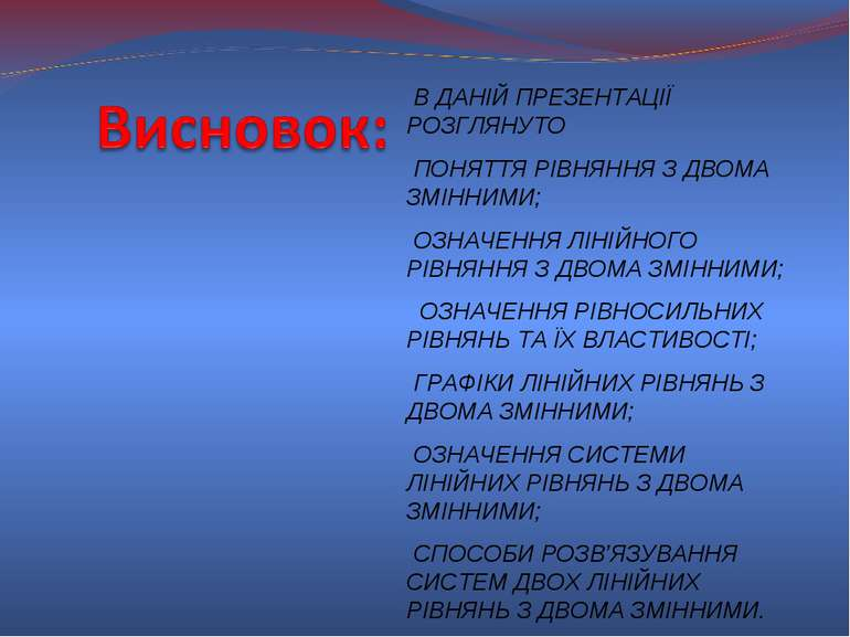 В ДАНІЙ ПРЕЗЕНТАЦІЇ РОЗГЛЯНУТО ПОНЯТТЯ РІВНЯННЯ З ДВОМА ЗМІННИМИ; ОЗНАЧЕННЯ Л...