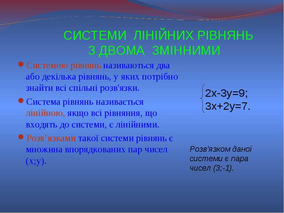 СИСТЕМИ ЛІНІЙНИХ РІВНЯНЬ З ДВОМА ЗМІННИМИ Системою рівнянь називаються два аб...