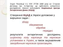 Згідно Резолюції 4.1 XXII ATCM 1998 року всі Сторони Договору про Антарктику,...