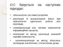 ЄІС базується на наступних підходах: одночасність системної розробки, реаліза...