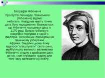 Біографія Фібоначчі Про буття Леонардо Пізанського (Фібоначчі) відомо небагат...
