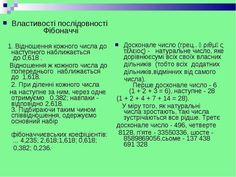 Досконале число(грец..ἀριθμὸς τέλειος) - натуральнечисло,яке дорівнюєсу...