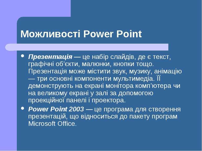 Можливості Power Point Презентація — це набір слайдів, де є текст, графічні о...