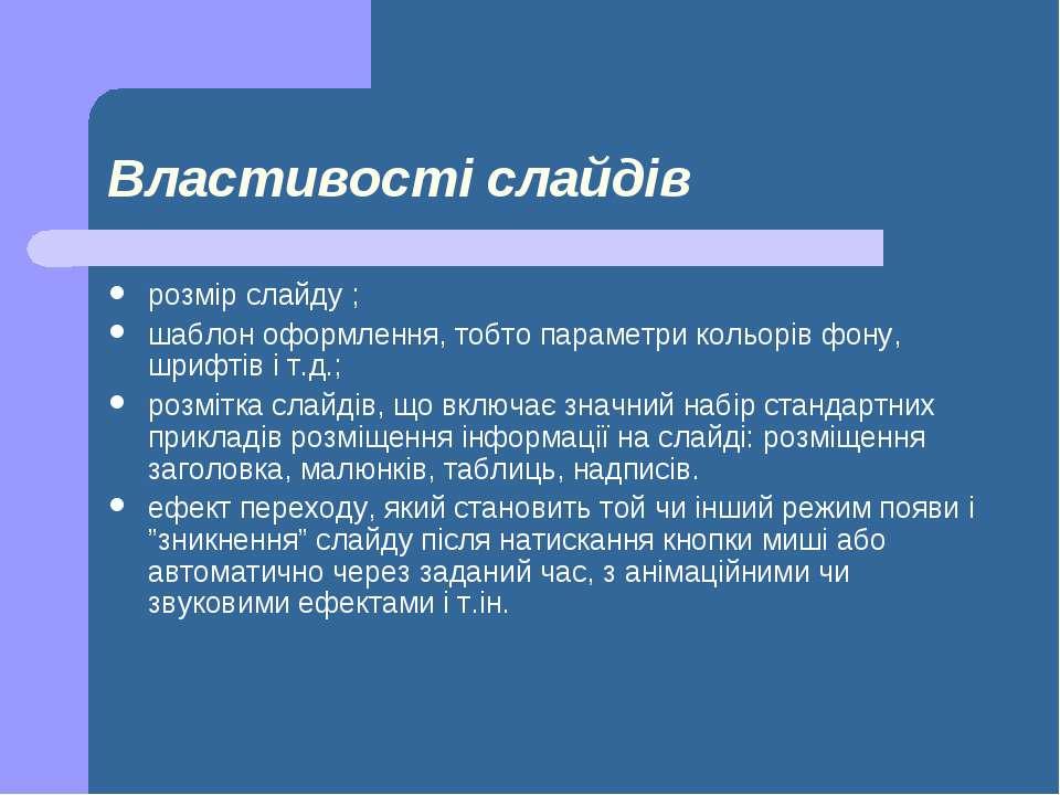 Властивості слайдів розмір слайду ; шаблон оформлення, тобто параметри кольор...