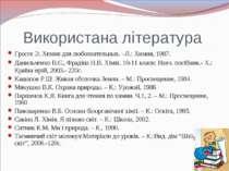 Використана література Гроссе Э. Химия для любознательных. –Л.: Химия, 1987. ...