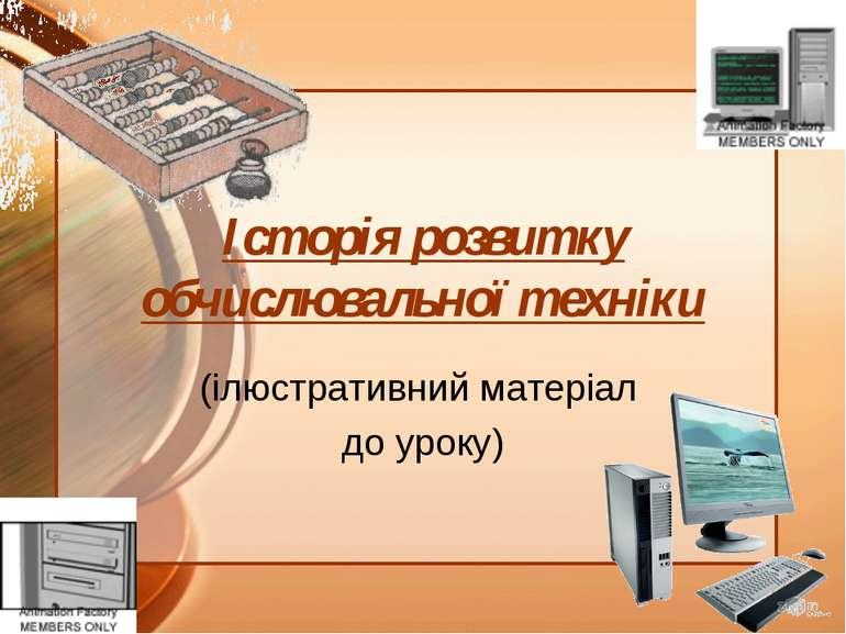 Історія розвитку обчислювальної техніки (ілюстративний матеріал до уроку)