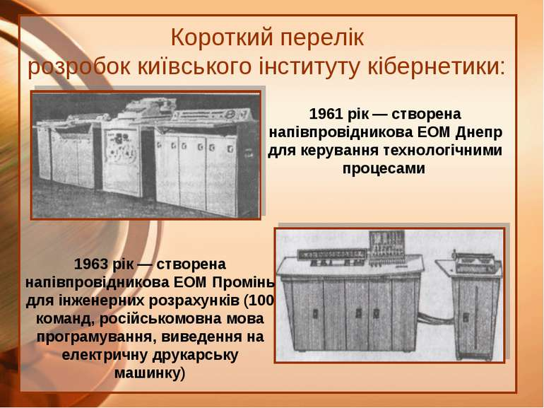 Короткий перелік розробок київського інституту кібернетики: 1961 рік — створе...