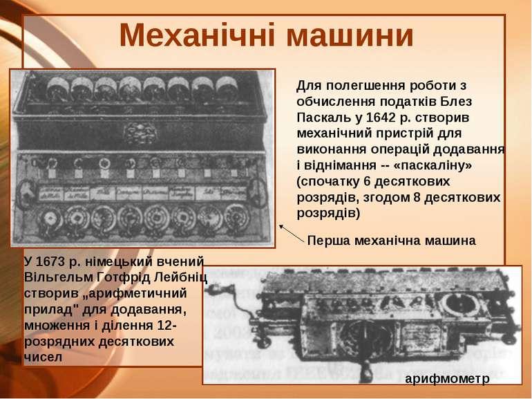 Механічні машини Для полегшення роботи з обчислення податків Блез Паскаль у 1...