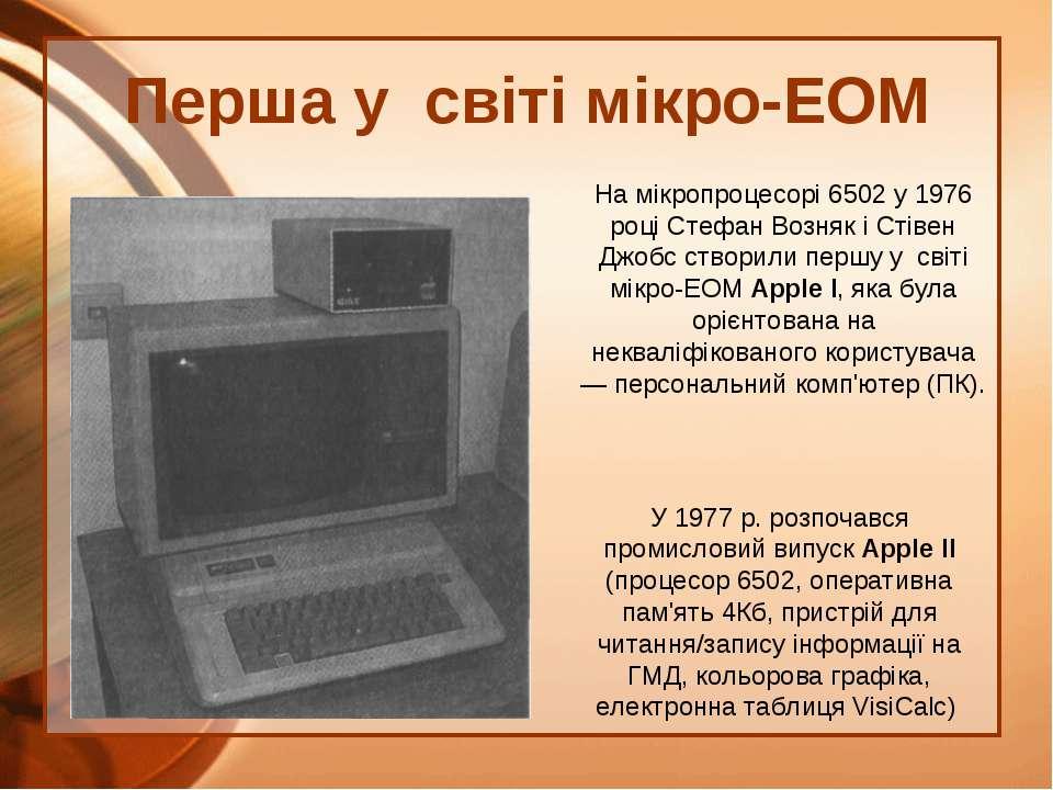 Перша у світі мікро-ЕОМ У 1977 р. розпочався промисловий випуск Apple II (про...
