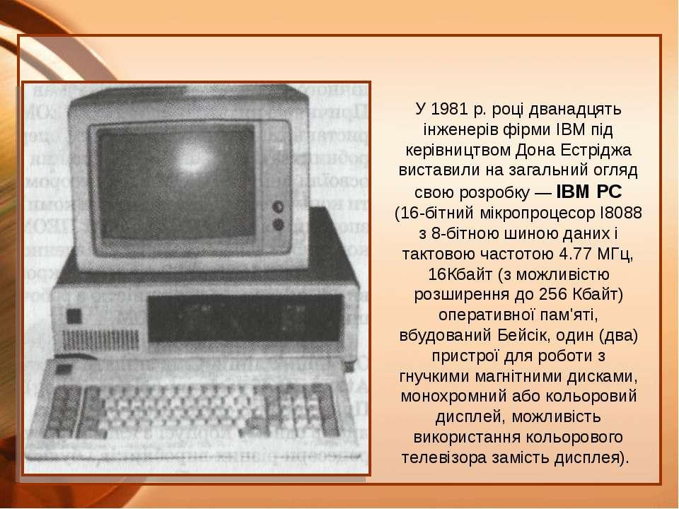 У 1981 р. році дванадцять інженерів фірми IBM під керівництвом Дона Естріджа ...