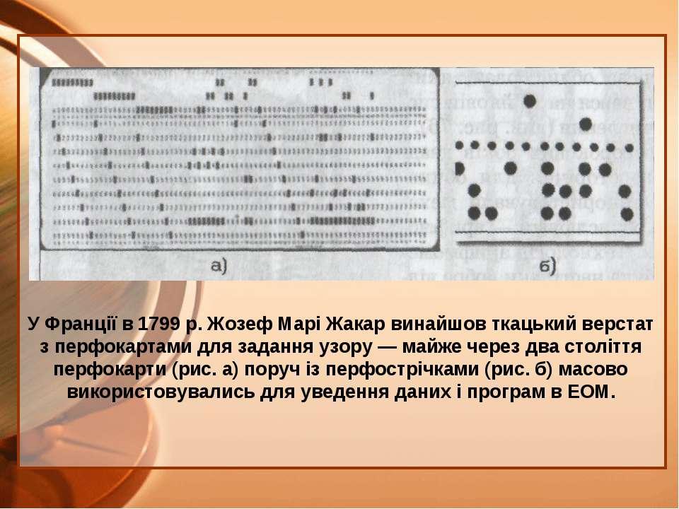 У Франції в 1799 р. Жозеф Марі Жакар винайшов ткацький верстат з перфокартами...