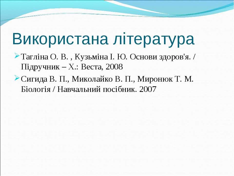 Використана література Тагліна О. В. , Кузьміна І. Ю. Основи здоров'я. / Підр...
