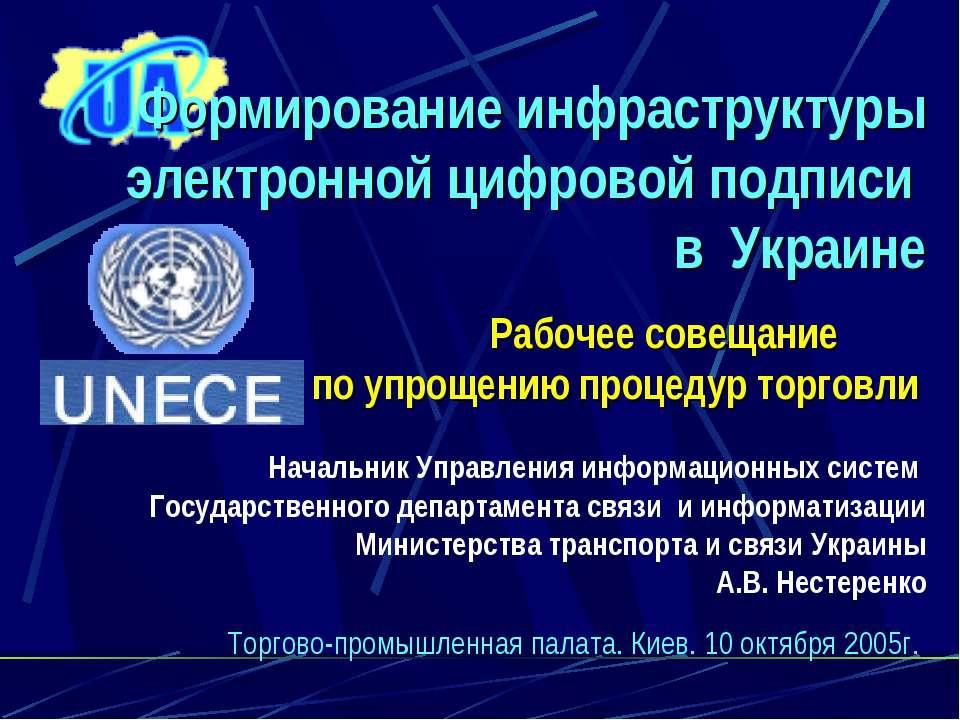 Формирование инфраструктуры электронной цифровой подписи в Украине Рабочее со...
