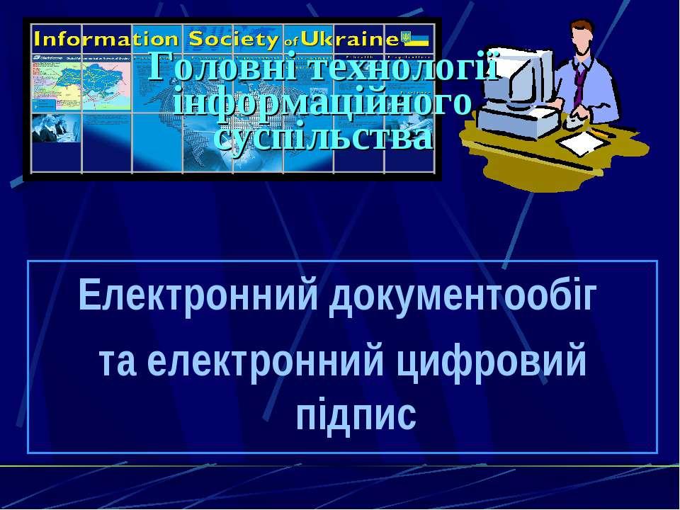 Головні технології інформаційного суспільства Електронний документообіг та ел...