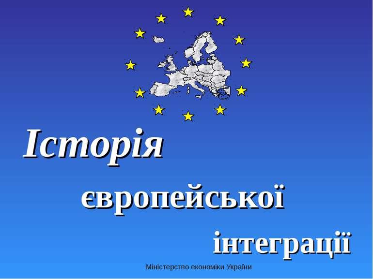 Історія європейської інтеграції Міністерство економіки України