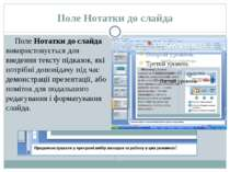 Поле Нотатки до слайда Поле Нотатки до слайда використовується для введення т...