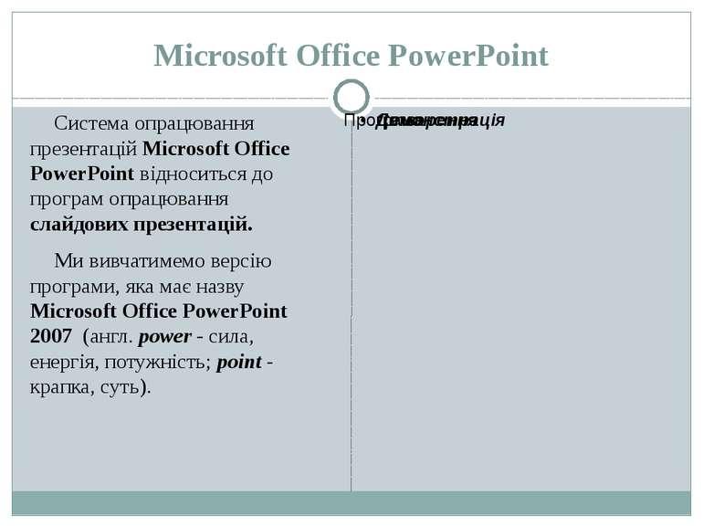Microsoft Office PowerPoint Система опрацювання презентацій Microsoft Office ...