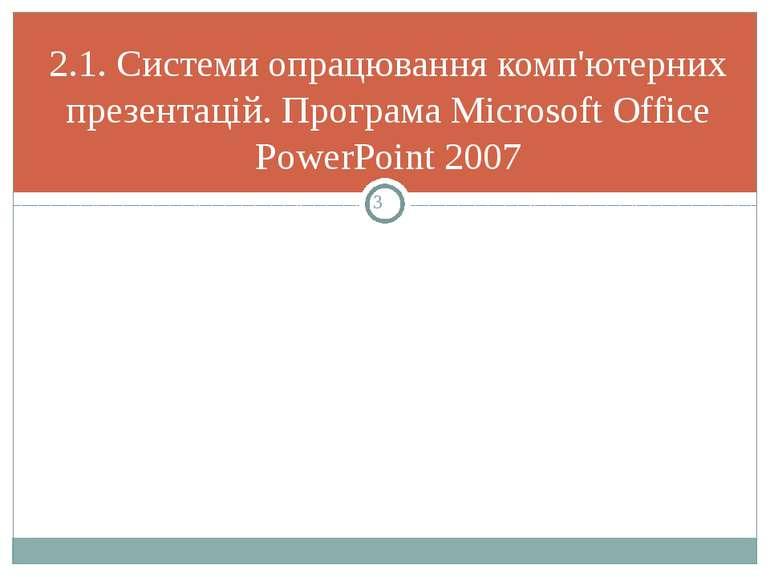 2.1. Системи опрацювання комп'ютерних презентацій. Програма Microsoft Office ...