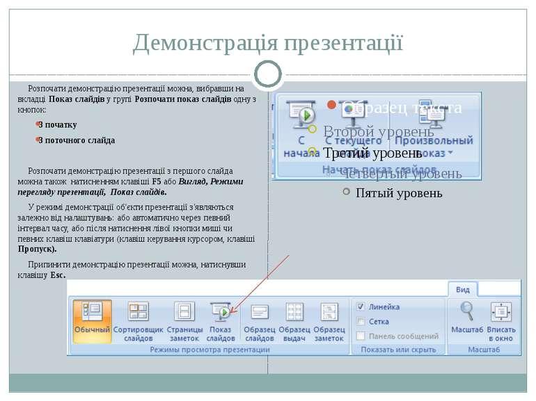 Демонстрація презентації Розпочати демонстрацію презентації можна, вибравши н...