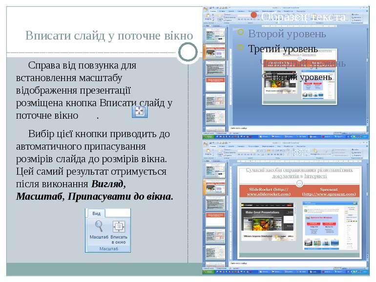 Вписати слайд у поточне вікно Справа від повзунка для встановлення масштабу в...