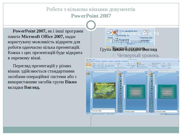 Робота з кількома вікнами документів PowerPoint 2007 PowerPoint 2007, як і ін...