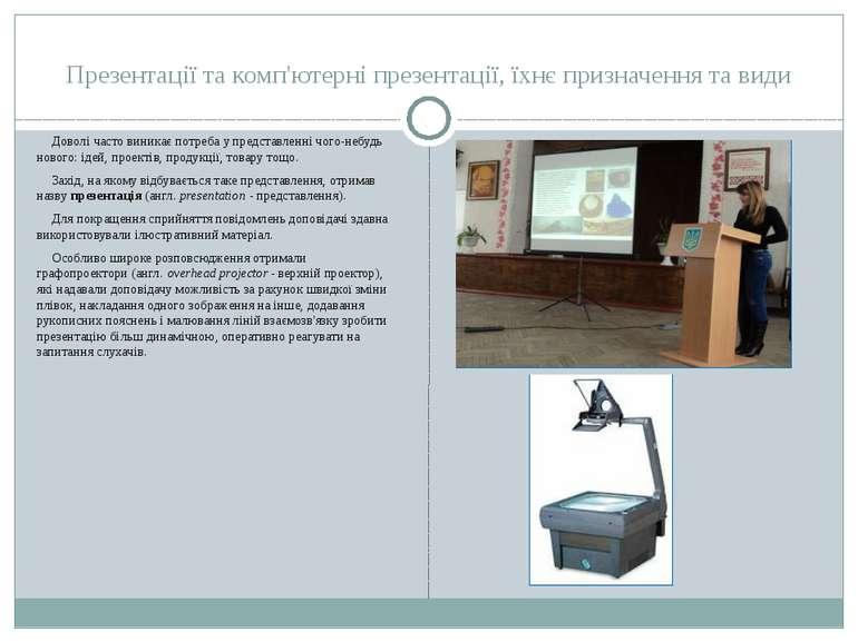 Презентації та комп'ютерні презентації, їхнє призначення та види Доволі часто...