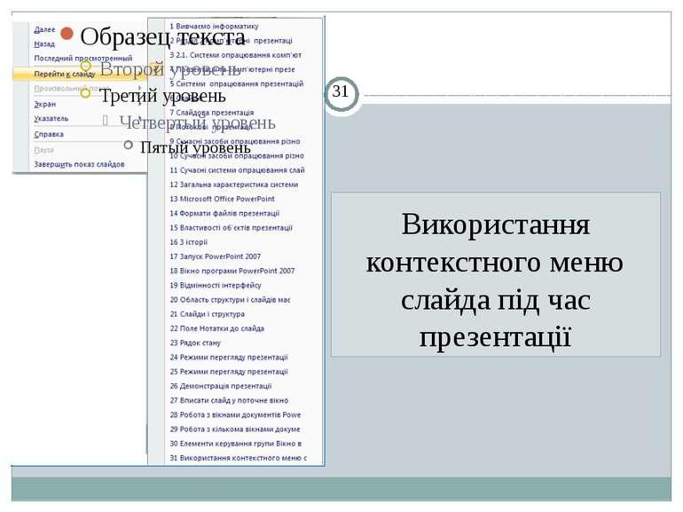 Використання контекстного меню слайда під час презентації