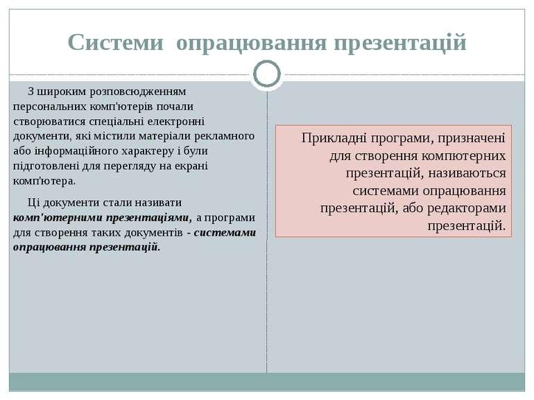 Системи опрацювання презентацій З широким розповсюдженням персональних комп'ю...