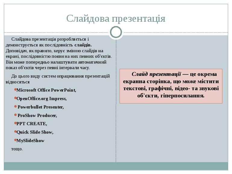 Слайдова презентація Слайдова презентація розробляється і демонструється як п...