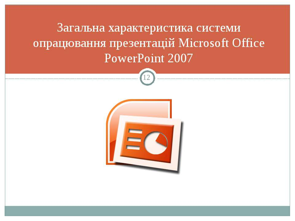 Загальна характеристика системи опрацювання презентацій Microsoft Office Powe...