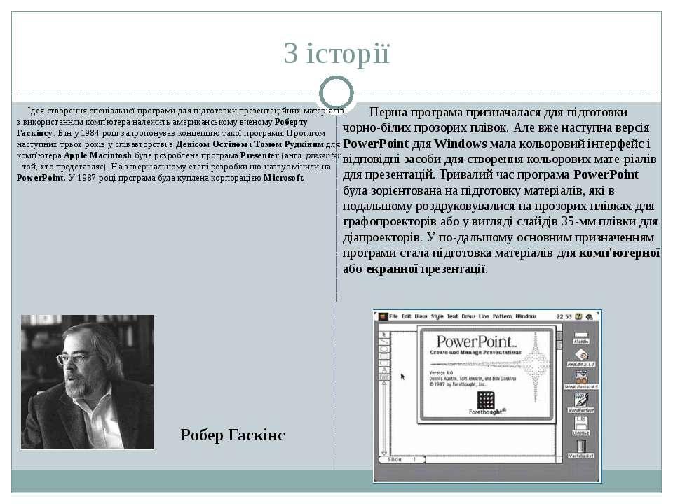 З історії Ідея створення спеціальної програми для підготовки презентаційних м...