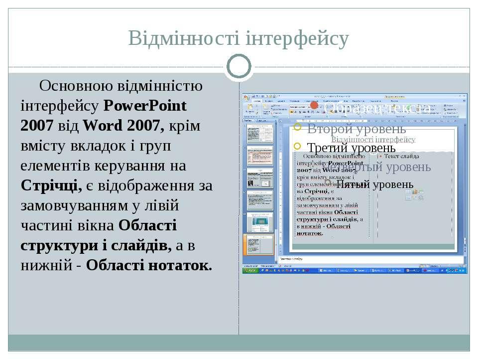 Відмінності інтерфейсу Основною відмінністю інтерфейсу PowerPoint 2007 від Wo...