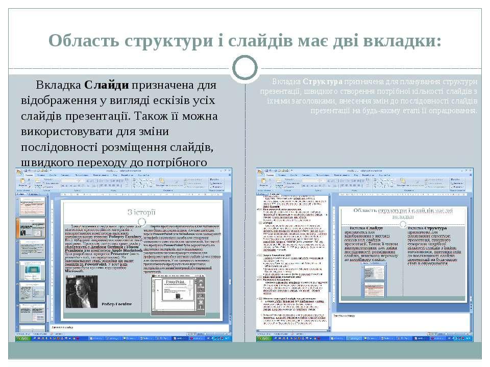 Область структури і слайдів має дві вкладки: Вкладка Слайди призначена для ві...