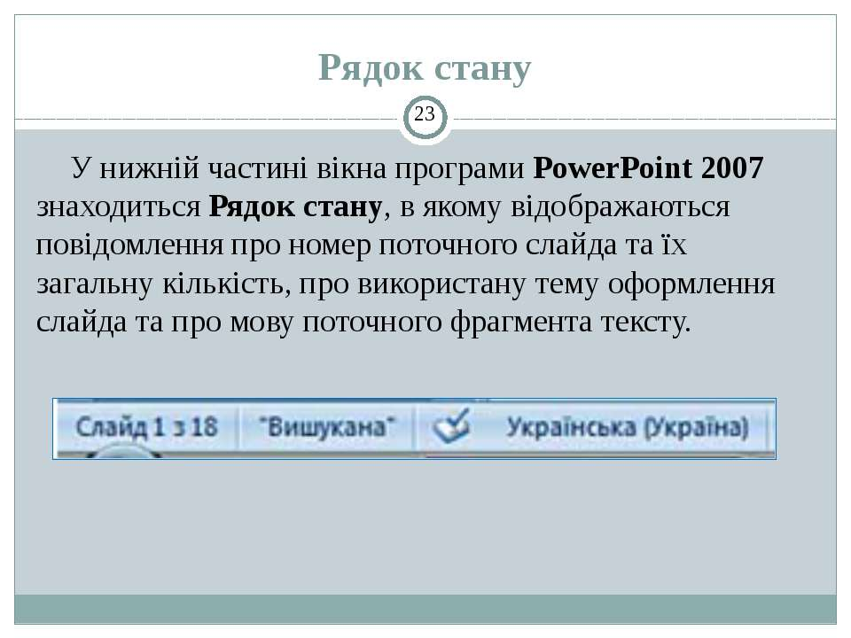 Рядок стану У нижній частині вікна програми PowerPoint 2007 знаходиться Рядок...