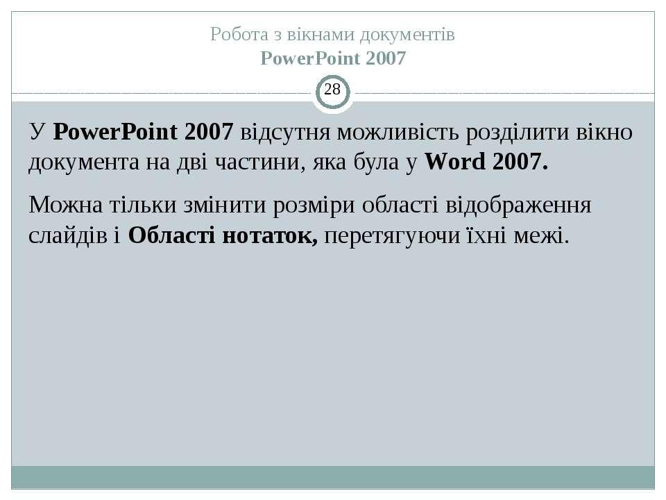 Робота з вікнами документів PowerPoint 2007 У PowerPoint 2007 відсутня можлив...