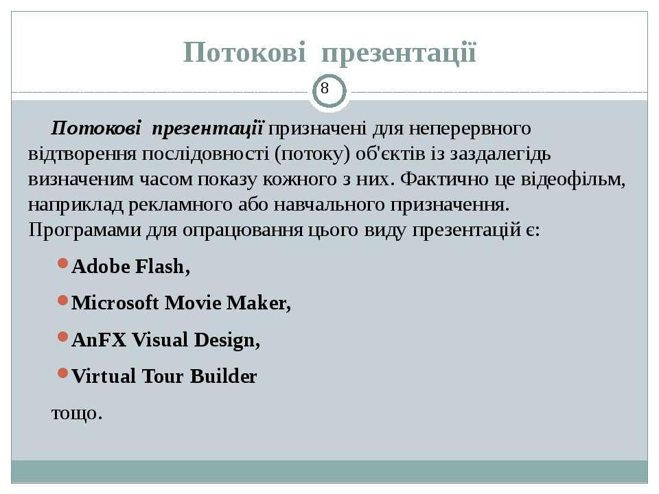 Потокові презентації Потокові презентації призначені для неперервного відтвор...