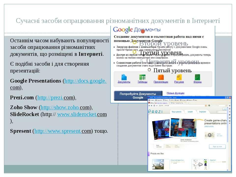 Сучасні засоби опрацювання різноманітних документів в Інтернеті Останнім часо...