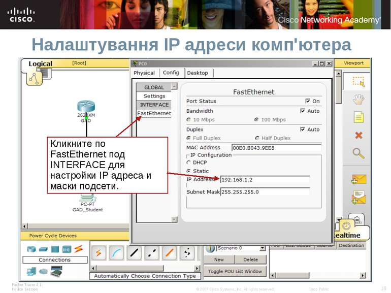 Налаштування IP адреси комп'ютера Кликните по FastEthernet под INTERFACE для ...