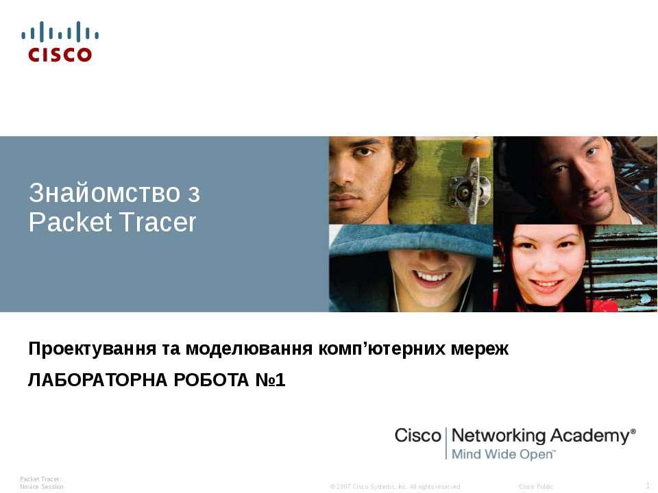 Проектування та моделювання комп'ютерних мереж ЛАБОРАТОРНА РОБОТА №1 Знайомст...