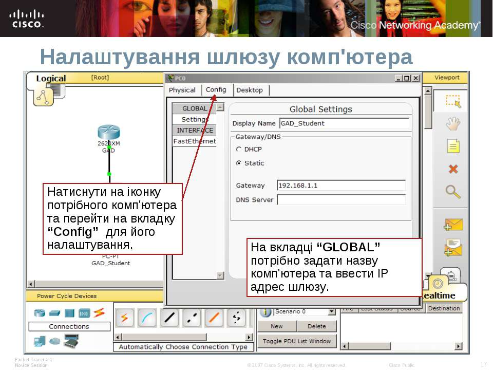 """На вкладці """"GLOBAL"""" потрібно задати назву комп'ютера та ввести IP адрес шлюзу..."""