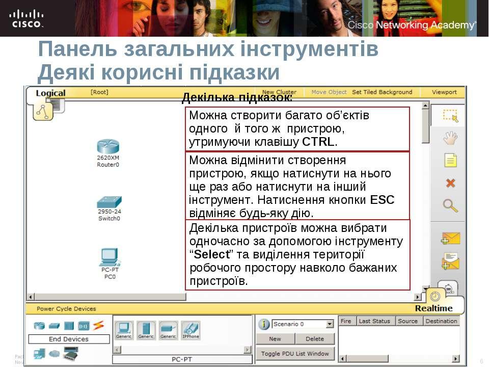 Можна створити багато об'єктів одного й того ж пристрою, утримуючи клавішу CT...