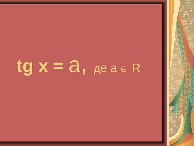 tg x = a, де a R