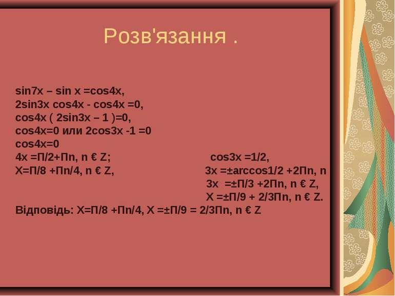 Розв'язання . sin7x – sin x =cos4x, 2sin3x cos4x - cos4x =0, сos4x ( 2sin3x –...