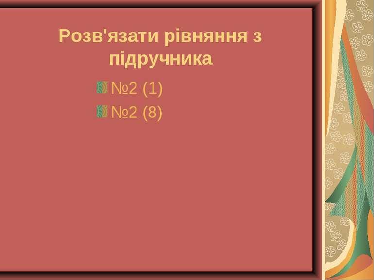 Розв'язати рівняння з підручника №2 (1) №2 (8)