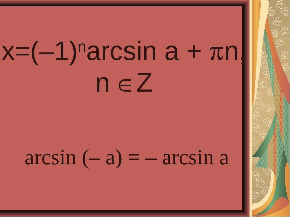 x=(–1)narcsin a + n, n Z arcsin (– a) = – arcsin a