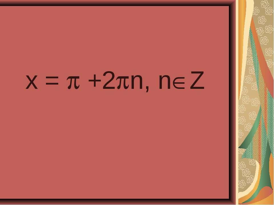 x = +2 n, n Z