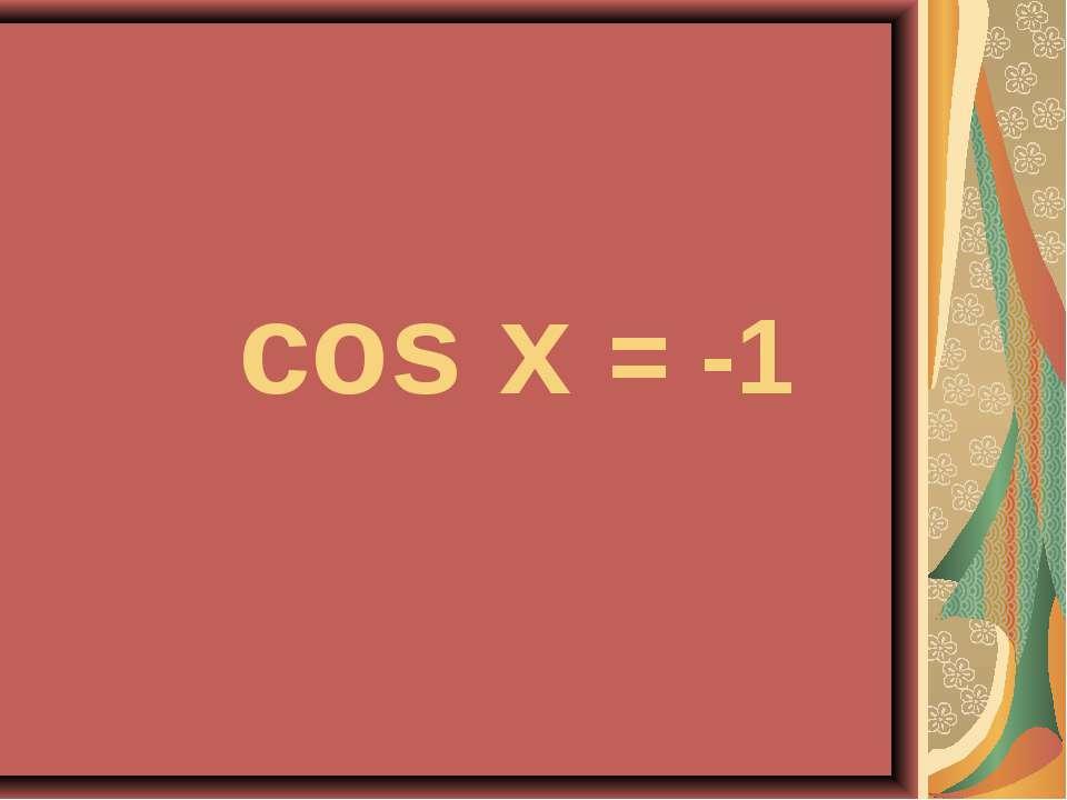 cos x = -1